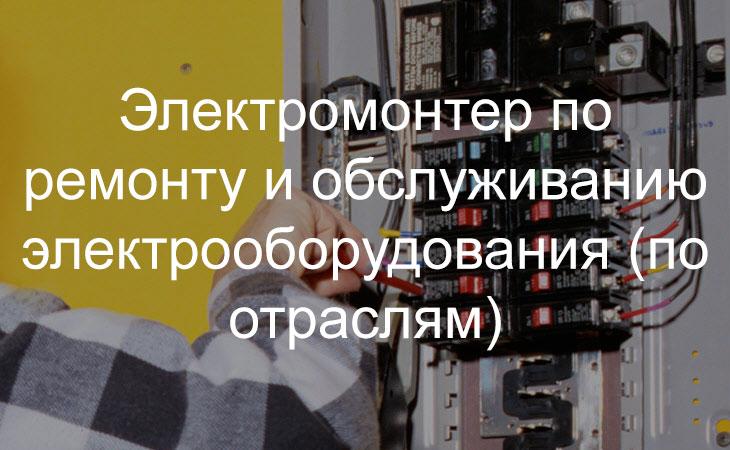 Электромонтер по ремонту и обслуживанию электрооборудования (по отраслям)