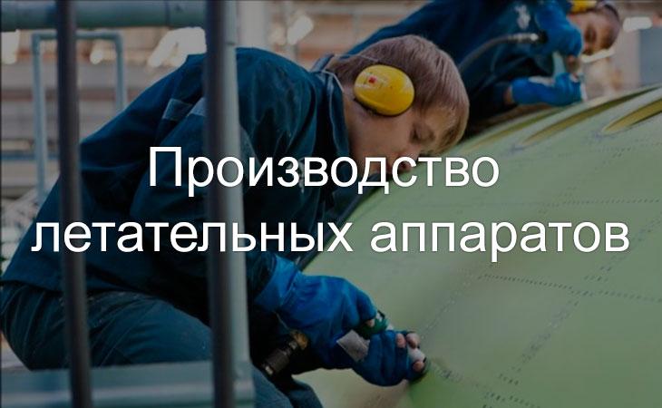 Производство летательных аппаратов