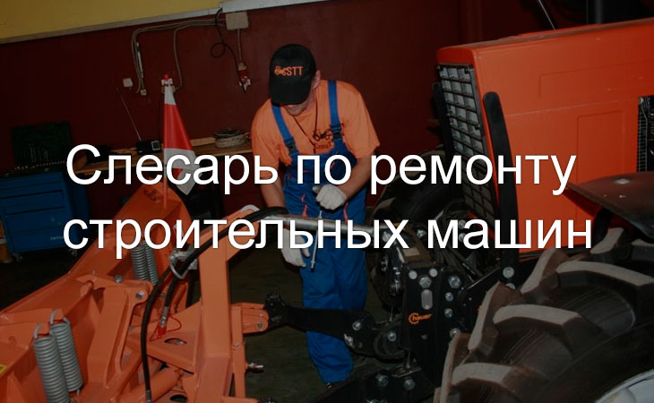 Слесарь по ремонту строительных машин