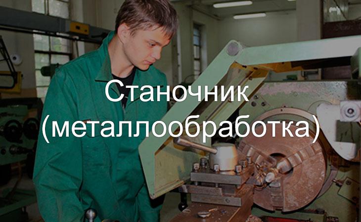 Станочник (металлообработка)