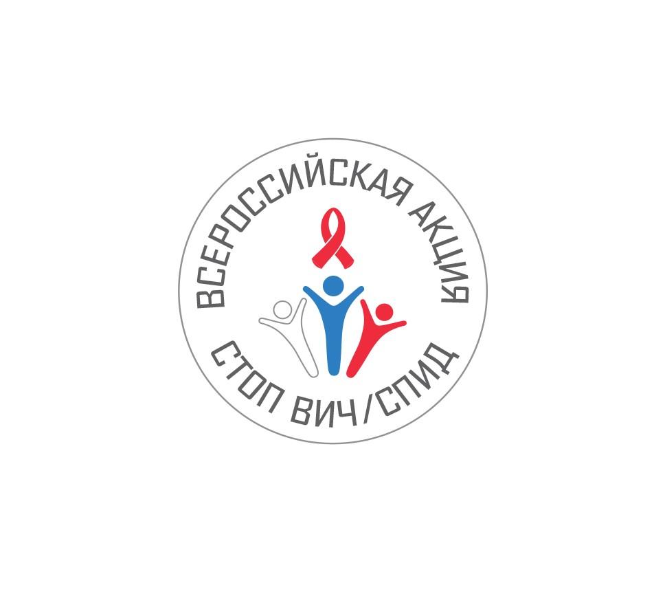 Акция СТОП ВИЧ СПИД