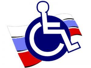 Декада инвалидов в России 1-10 декабря 2016 года