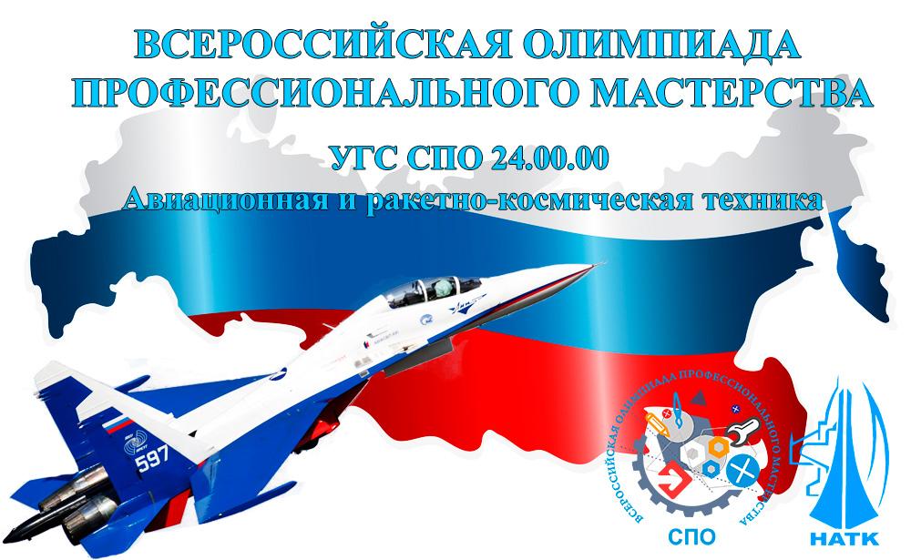 Региональная олимпиада профессионального мастерства Производство летательных аппаратов