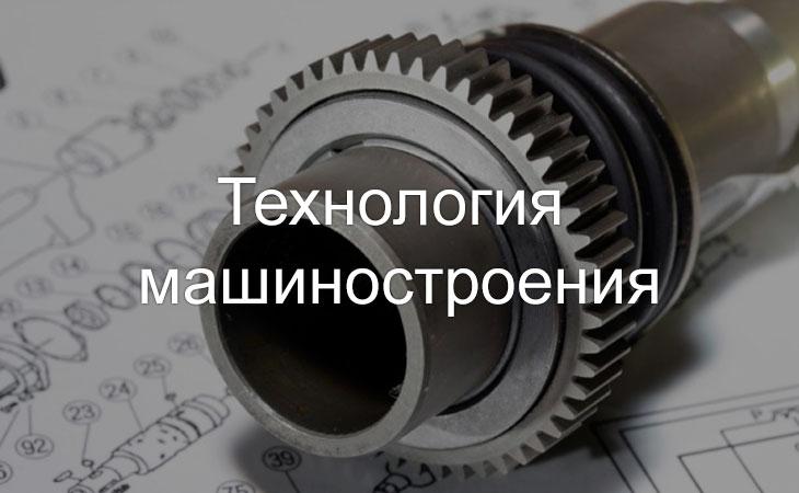 Технология машиностроения