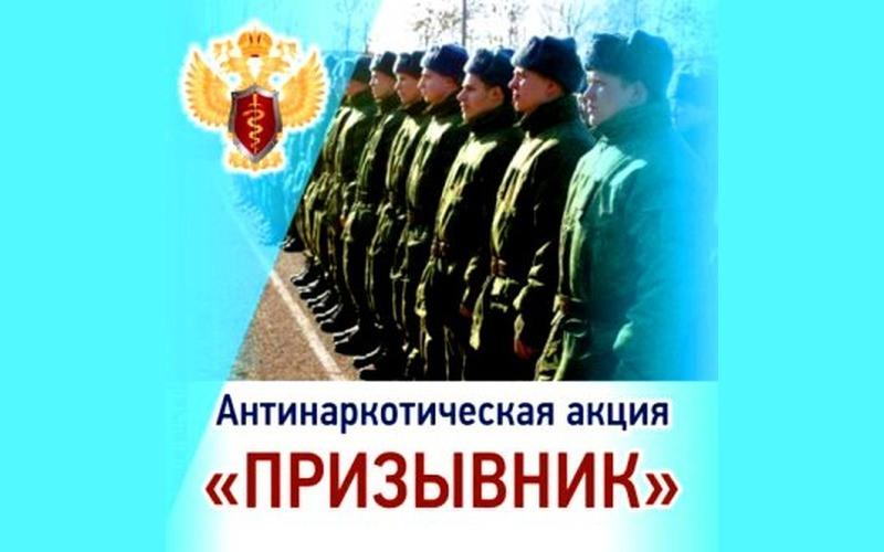 Антинаркотическая акция «Призывник»