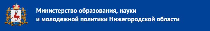 Учредитель ГБПОУ «Нижегородский авиационный технический колледж»